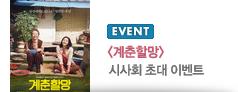 <계춘할망> 시사회 초대 이벤트